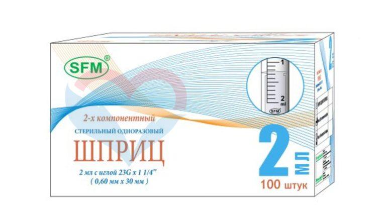 SFM Шприц (3-х комп.) 2мл